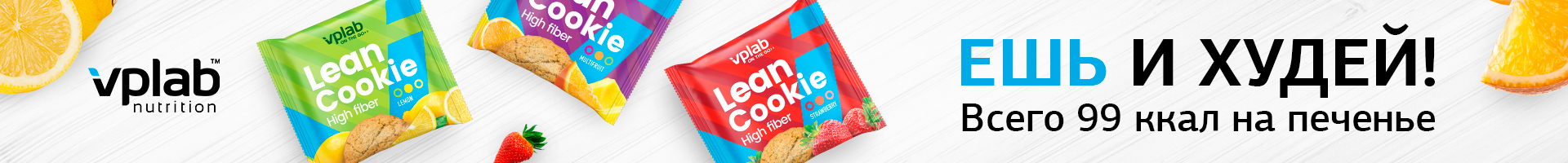 1920 200 shape lean cookie